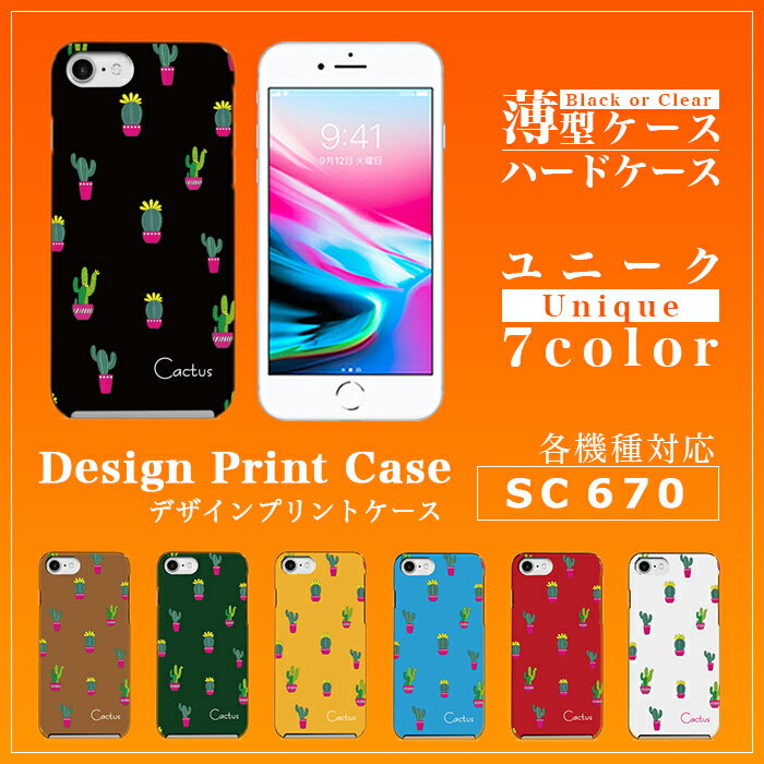スマホケース カバー ハードケース 各機種対応 iPhone X iPhone8 Plus iPhone7 Plus Xperia XZ Premium SO-04J XZs SO-03J Galaxy S8 SC-02J S8+ SC-03J ケース カバー sc670 サボテン/Xperia Z5 Z4 Z3 iPhone SE iPhone6s AQUOS R SH-03J 薄型