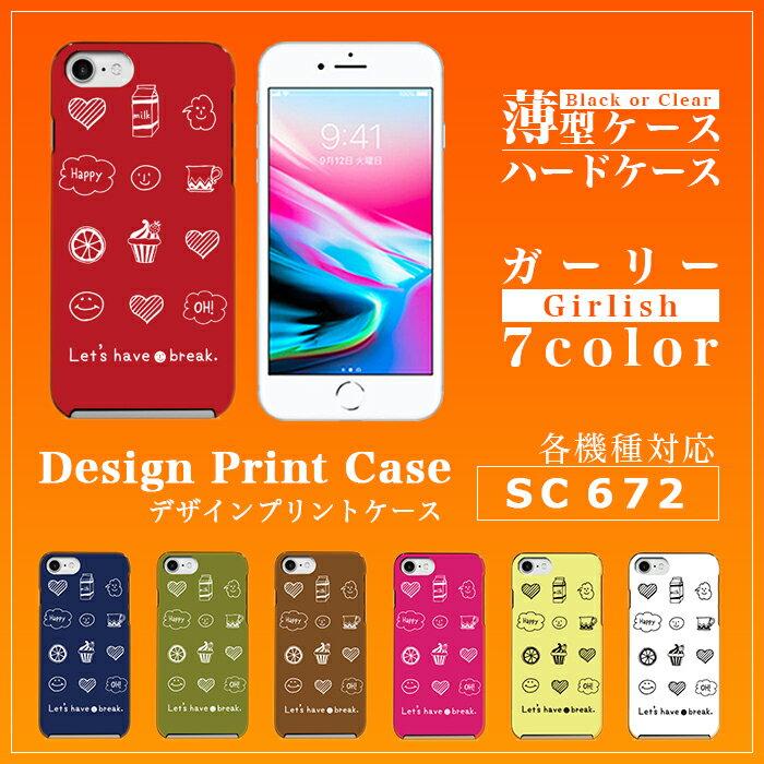 スマホケース カバー ハードケース 各機種対応 iPhone X iPhone8 Plus iPhone7 Plus Xperia XZ Premium SO-04J XZs SO-03J Galaxy S8 SC-02J S8+ SC-03J ケース カバー sc672 ブレークタイム/Xperia Z5 Z4 Z3 iPhone SE iPhone6s AQUOS R SH-03J 薄型