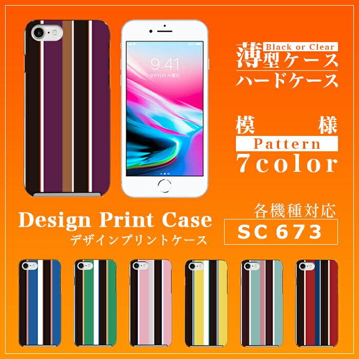 スマホケース カバー ハードケース 各機種対応 iPhone X iPhone8 Plus iPhone7 Plus Xperia XZ Premium SO-04J XZs SO-03J Galaxy S8 SC-02J S8+ SC-03J ケース カバー sc673 レトロストライプ/Xperia Z5 Z4 Z3 iPhone SE iPhone6s AQUOS R SH-03J 薄型