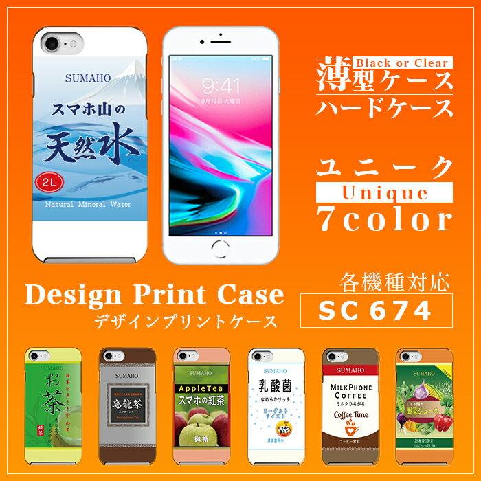スマホケース カバー ハードケース 各機種対応 iPhone X iPhone8 Plus iPhone7 Plus Xperia XZ Premium SO-04J XZs SO-03J Galaxy S8 SC-02J S8+ SC-03J ケース カバー sc674 ドリンク/Xperia Z5 Z4 Z3 iPhone SE iPhone6s AQUOS R SH-03J 薄型