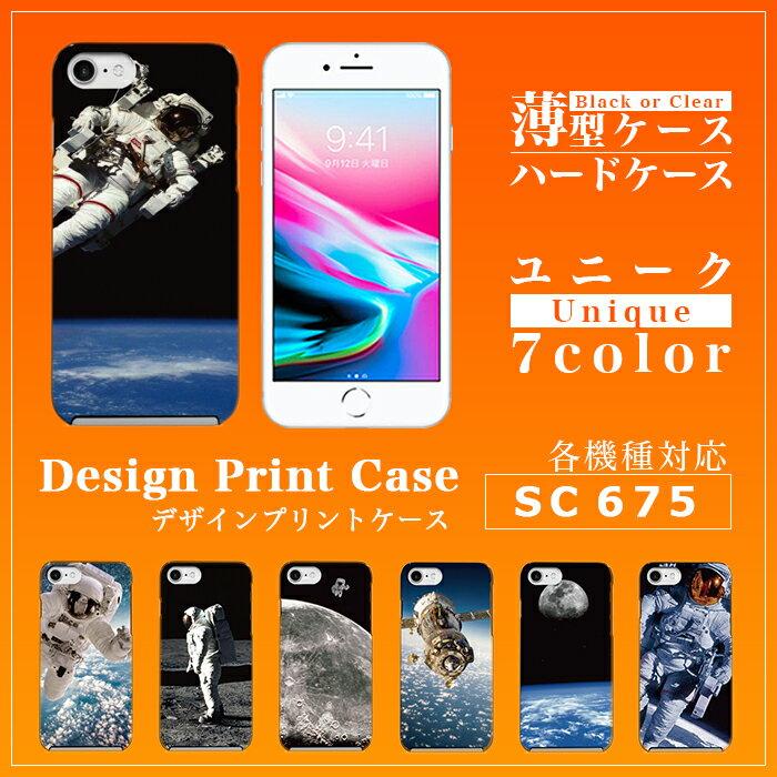 スマホケース カバー ハードケース 各機種対応 iPhone X iPhone8 Plus iPhone7 Plus Xperia XZ Premium SO-04J XZs SO-03J Galaxy S8 SC-02J S8+ SC-03J ケース カバー sc675 宇宙飛行士/Xperia Z5 Z4 Z3 iPhone SE iPhone6s AQUOS R SH-03J 薄型