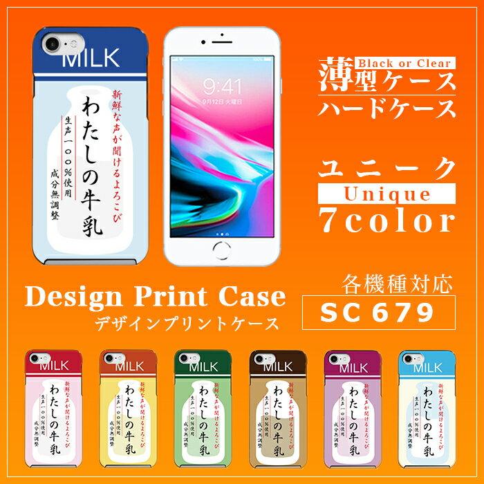 スマホケース カバー ハードケース 各機種対応 iPhone X iPhone8 Plus iPhone7 Plus Xperia XZ Premium SO-04J XZs SO-03J Galaxy S8 SC-02J S8+ SC-03J ケース カバー sc679 スマイル/Xperia Z5 Z4 Z3 iPhone SE iPhone6s AQUOS R SH-03J 薄型
