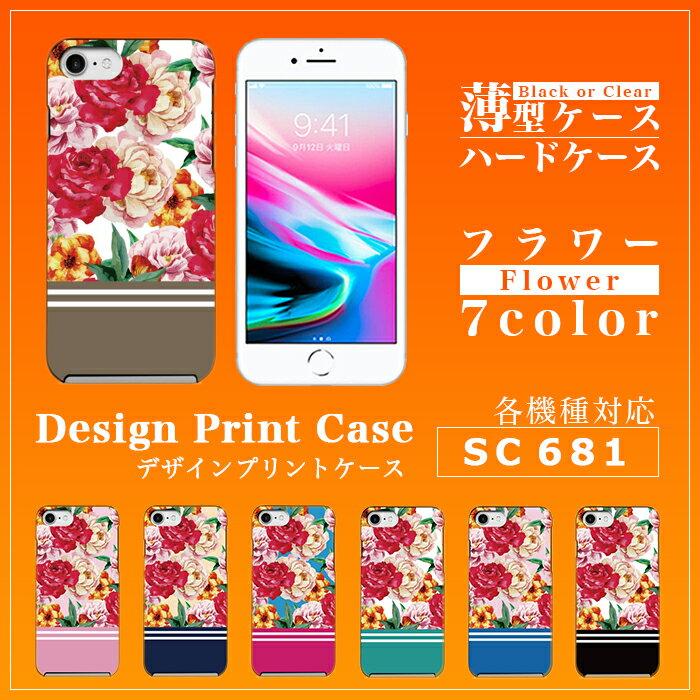スマホケース カバー ハードケース 各機種対応 iPhone X iPhone8 Plus iPhone7 Plus Xperia XZ Premium SO-04J XZs SO-03J Galaxy S8 SC-02J S8+ SC-03J ケース カバー sc681 フラワー/Xperia Z5 Z4 Z3 iPhone SE iPhone6s AQUOS R SH-03J 薄型