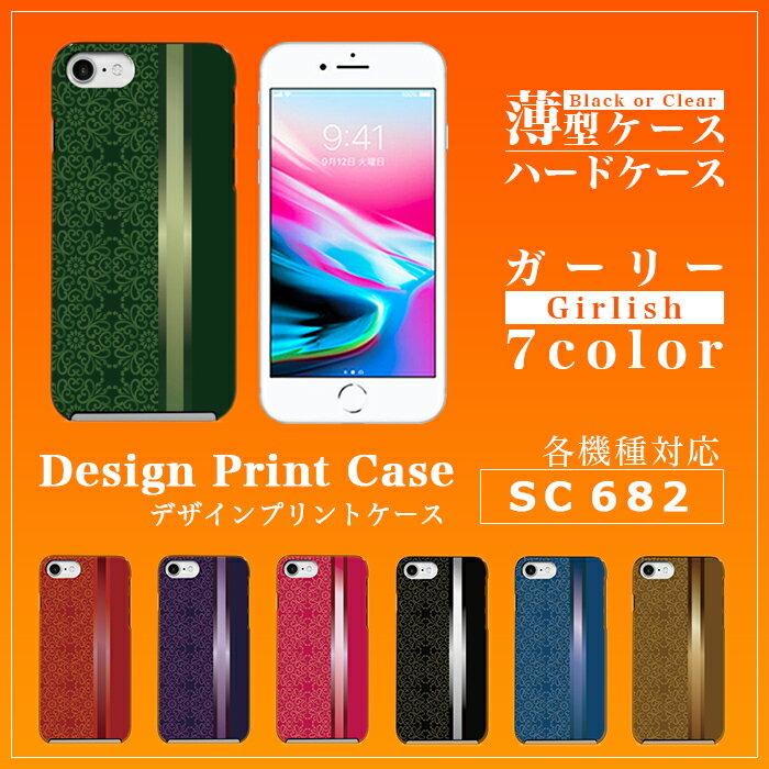スマホケース カバー ハードケース 各機種対応 iPhone X iPhone8 Plus iPhone7 Plus Xperia XZ Premium SO-04J XZs SO-03J Galaxy S8 SC-02J S8+ SC-03J ケース カバー sc682 アラベスク/Xperia Z5 Z4 Z3 iPhone SE iPhone6s AQUOS R SH-03J 薄型