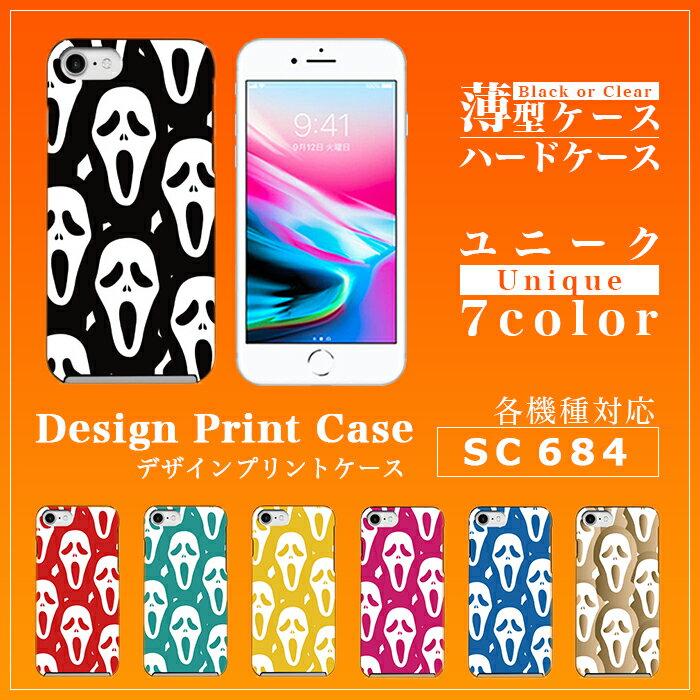 スマホケース カバー ハードケース 各機種対応 iPhone X iPhone8 Plus iPhone7 Plus Xperia XZ Premium SO-04J XZs SO-03J Galaxy S8 SC-02J S8+ SC-03J ケース カバー sc684 シャウトフェイス/Xperia Z5 Z4 Z3 iPhone SE iPhone6s AQUOS R SH-03J 薄型