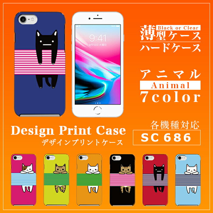 スマホケース カバー ハードケース 各機種対応 iPhone X iPhone8 Plus iPhone7 Plus Xperia XZ Premium SO-04J XZs SO-03J Galaxy S8 SC-02J S8+ SC-03J ケース カバー sc686 猫/Xperia Z5 Z4 Z3 iPhone SE iPhone6s AQUOS R SH-03J 薄型