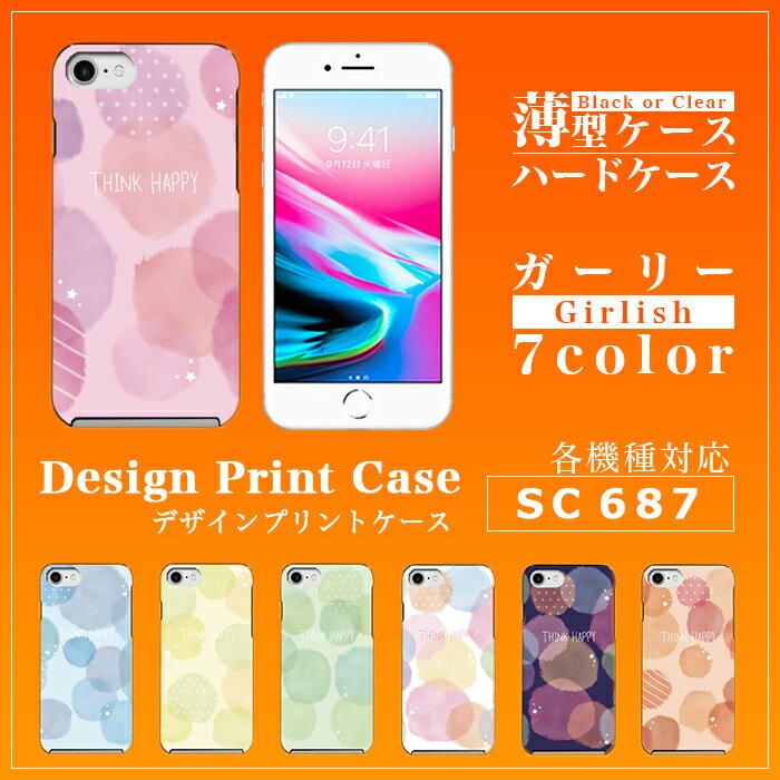 スマホケース カバー ハードケース 各機種対応 iPhone X iPhone8 Plus iPhone7 Plus Xperia XZ Premium SO-04J XZs SO-03J Galaxy S8 SC-02J S8+ SC-03J ケース カバー sc687 水玉の水彩/Xperia Z5 Z4 Z3 iPhone SE iPhone6s AQUOS R SH-03J 薄型