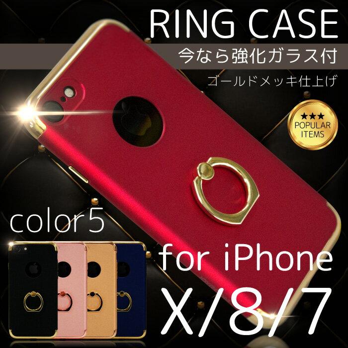 【今なら強化ガラス付】iPhoneX/8/7専用 リング付ケース iPhone8 iPhone7 iphoneXケース iphone8ケース iphone7ケース ケース 全面保護 360度 スマホリング フルカバー 薄型 iPhone カバー 360度フルカバー ハードケース 強化ガラス FJ6438