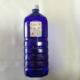 リキッド キャンドル2リットル ブルー 常温で固まらない 液体のキャンドル 液体キャンドル専用のボトル要 ※5,400円(税込)以上のお買い上げで送料無料(北海道/沖縄は送料別途)