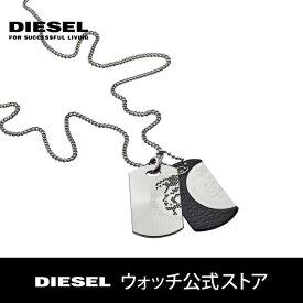 ディーゼル ネックレス メンズ アクセサリー DIESEL 公式 DX0289040