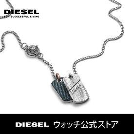 ディーゼル ネックレス メンズ アクセサリー DIESEL 公式 DX0916040