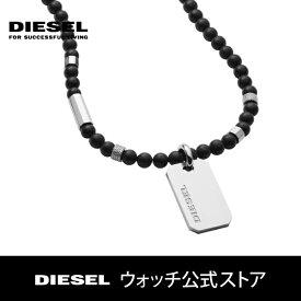【30%OFF】ディーゼル ネックレス メンズ アクセサリー DIESEL 公式 DX1157040