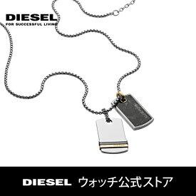 ディーゼル ネックレス メンズ アクセサリー DIESEL 公式 DX1189040