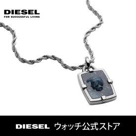 ディーゼル ネックレス メンズ アクセサリー DIESEL 公式 DX1191040