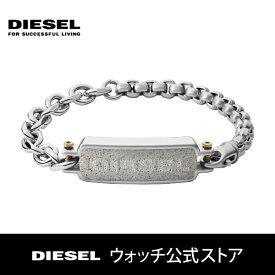 ディーゼル ブレスレット メンズ アクセサリー DIESEL 公式 DX1193040