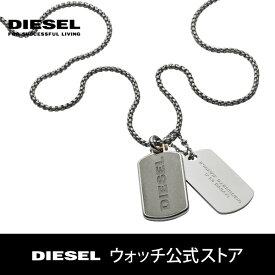 ディーゼル ネックレス メンズ アクセサリー DIESEL 公式 DX1194040