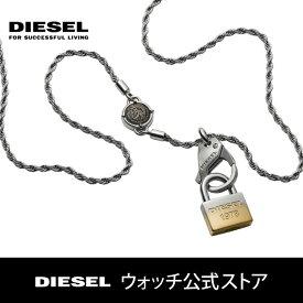 ディーゼル ネックレス メンズ アクセサリー DIESEL 公式 DX1203040