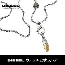 ディーゼル ネックレス メンズ アクセサリー DIESEL 公式 DX1204040