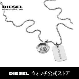 ディーゼル ネックレス メンズ アクセサリー DIESEL 公式 DX1209040