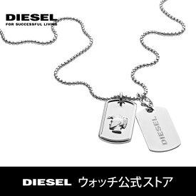ディーゼル ネックレス メンズ アクセサリー DIESEL 公式 DX1210040