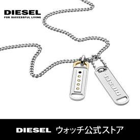 ディーゼル ネックレス メンズ アクセサリー DIESEL 公式 DX1213040