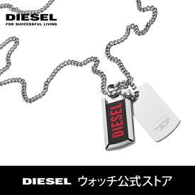 ディーゼル ネックレス メンズ アクセサリー DIESEL 公式 DX1244040