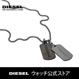 2021 春の新作 ディーゼル ネックレス メンズ アクセサリー DIESEL 公式 DX1257040