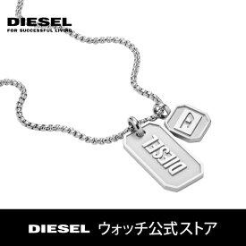 2020 冬の新作 ディーゼル ネックレス メンズ アクセサリー DIESEL 公式 DX1259040