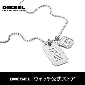 2020 冬の新作 ディーゼル ネックレス メンズ アクセサリー DIESEL 公式 DX1260040