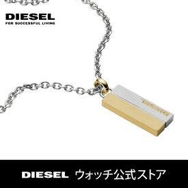 ディーゼル ネックレス メンズ アクセサリー DIESEL 公式 DX1266931