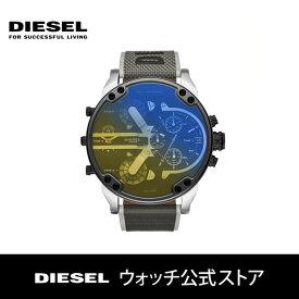 【10/20限定 ポイント5倍】2019 冬の新作 ディーゼル 腕時計 メンズ DIESEL 時計 DZ7429 ミスター ダディー MR DADDY 2.0 57mm 公式 2年 保証