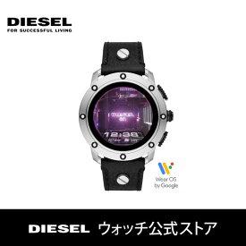 【30%OFF】ディーゼル スマートウォッチ タッチスクリーン 腕時計 ジェネレーション5 メンズ DIESEL 時計 DZT2014 Smartwatch AXIAL 公式 2年 保証