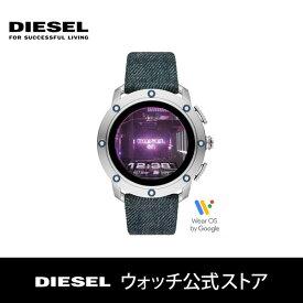 【30%OFF】ディーゼル スマートウォッチ タッチスクリーン 腕時計 ジェネレーション5 メンズ DIESEL 時計 DZT2015 Smartwatch AXIAL 公式 2年 保証