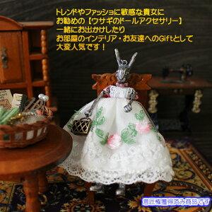 『バックチャーム』 大人 プレゼント ギフト 贈り物 誕生日 アニマルチャーム プチギフト プレゼント 女性 レディース キーチャーム キーホルダー 動物 うさぎ 人形 ドール おしゃれ 可愛い