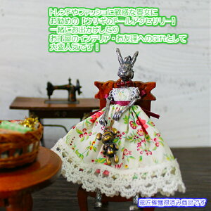 『バックチャーム』 キーチャーム キーホルダー ペンダントトップ アクセサリー 動物 アニマル うさぎ 人形 ドール レディース 女性 アンティーク レトロ おしゃれ 大人かわいい 大人 可愛