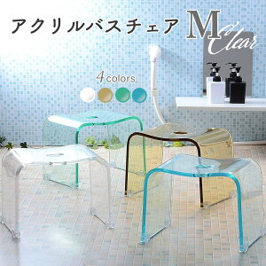 Kuai バスチェア アクリル Mサイズ 高さ約 25cm 【レビューでプレゼント!】 風呂 椅子 風呂いす 風呂イス お風呂 お風呂の椅子 風呂の椅子 バスチェアー アクリルバスチェアー 椅子 イス クリ