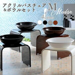 Kuai バスチェア ボウル セット アクリル Mサイズ 高さ約 25cm 【レビューでプレゼント!】 風呂椅子 風呂おけ お風呂の椅子 アクリルバスチェア お風呂 椅子 おしゃれ かわいい バスチェアー