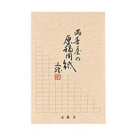 満寿屋の原稿用紙 M2 10冊セット
