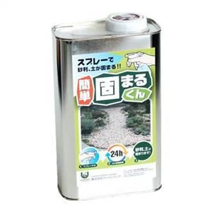【送料無料】スプレーで砂利・土が固まる! 簡単 固まるくん 1kg