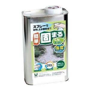 【送料無料】スプレーで砂利・土が固まる! 簡単 固まるくんスーパー  1kg