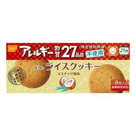 尾西のライスクッキー アレルギー対応食品 長期保存食 1箱8枚入り×48箱