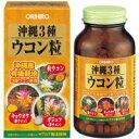 オリヒロ 沖縄三種ウコン粒 420粒