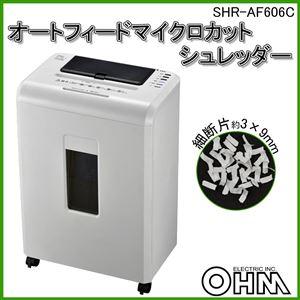 オーム電機 OHM オートフィードマイクロカットシュレッダー SHR-AF606C