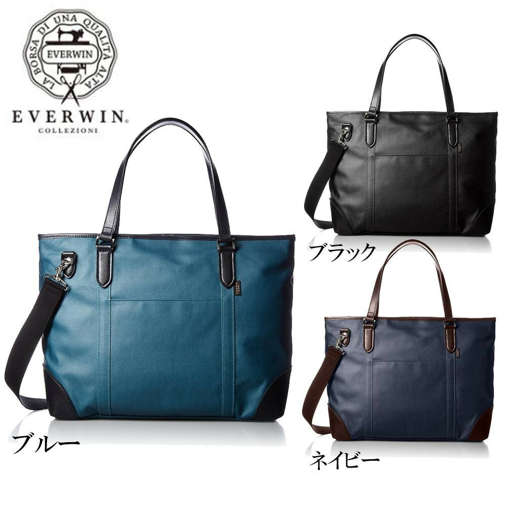 日本製 EVERWIN(エバウィン) 撥水ビジネストートバッグ 21587※2018年1月上旬入荷分予約受付中