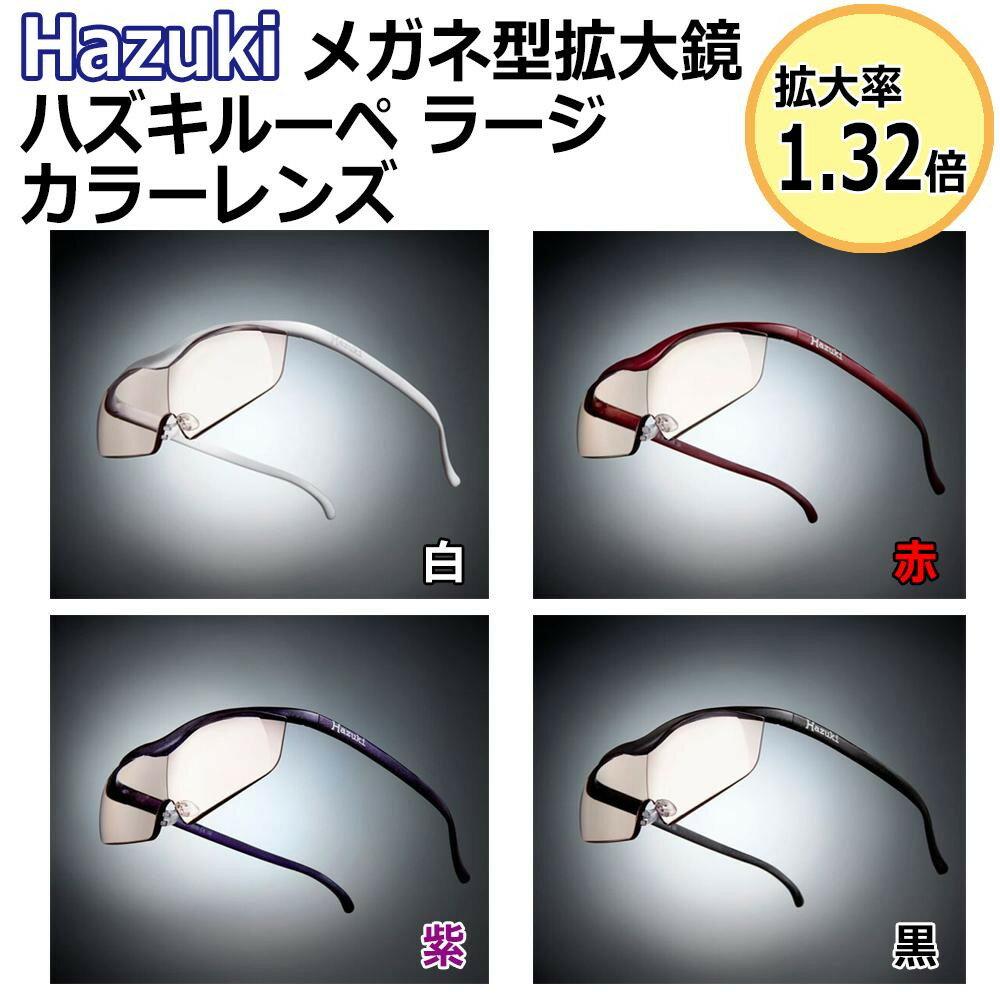 【送料無料】Hazuki メガネ型拡大鏡 ハズキルーペ ラージ カラーレンズ 拡大率1.32倍