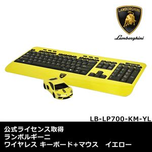 公式ライセンス取得 ランボルギーニ ワイヤレス キーボード+マウス イエロー LB-LP700-KM-YL