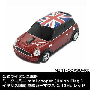 公式ライセンス取得 ミニクーパー mini cooper (Union Flag) イギリス国旗 無線カーマウス 2.4GHz レッド MINI-COPSU-RE