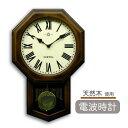 さんてる 日本製 スタンダード 電波振り子時計 (8角) アンティークブラウン SR07-R (ローマ文字)