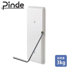 【ポスト投函】Pinde(ピンデ) クリーナー壁付けホルダー PNS8300