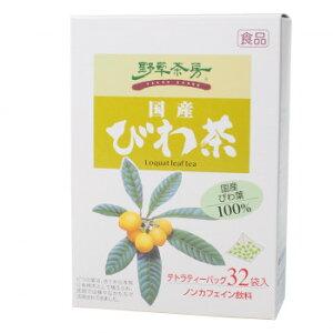 黒姫和漢薬研究所 野草茶房 びわ茶 2.5g×32包×20箱セット